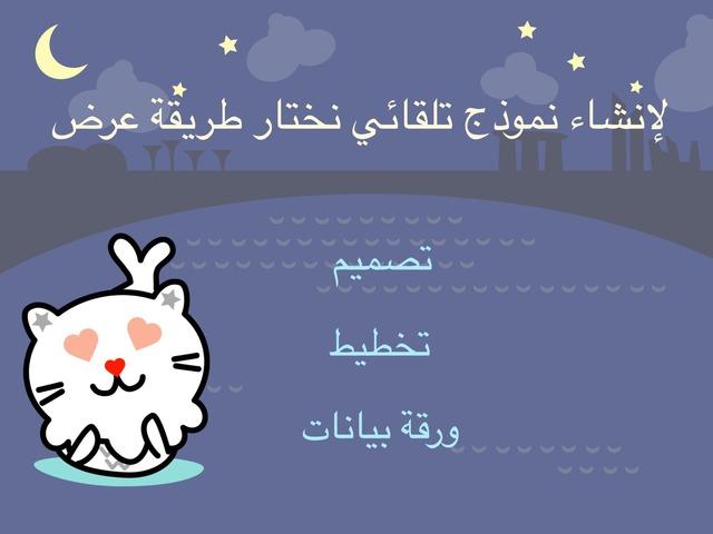 ورقة عمل ٢  للصف ١١ -٢ by Amal Al-Mutairi