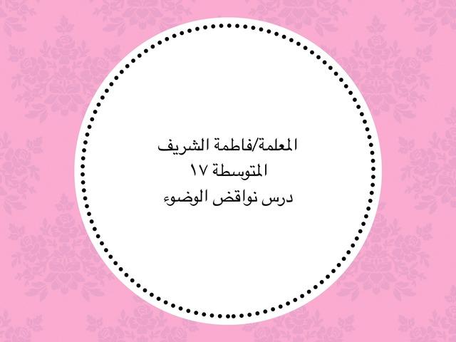 نواقض الوضوء by fatimhalsharif