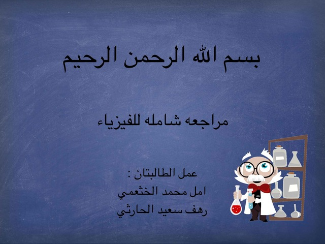 مراجعه فيزياء 1  by Amal Mohmmed