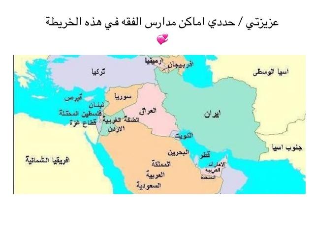 خريطة مدارس الفقه by lots salm
