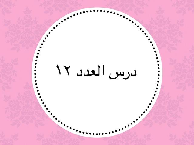 العدد ١٢ by Khloud Khaled