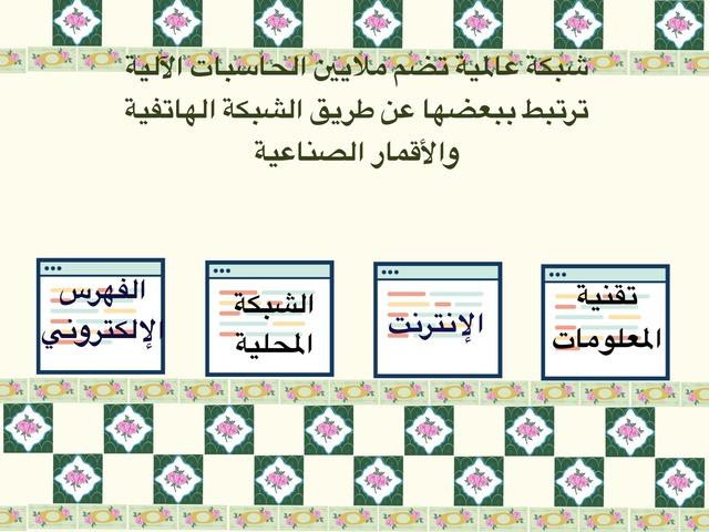 الإنترنت by هيفاء الصالح