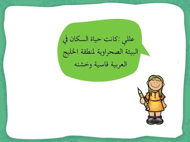 الأنشطة البريه سادس  by sarah fahad