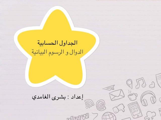 الجداول الحسابية by Bushra Fadhel