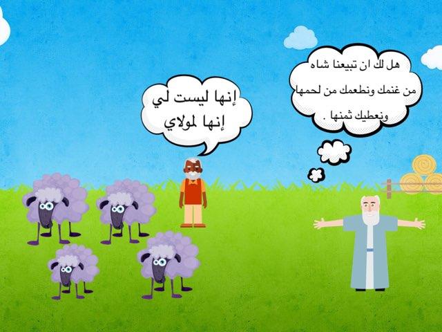 قصة ابن عمر والراعي by Abla Bashayer