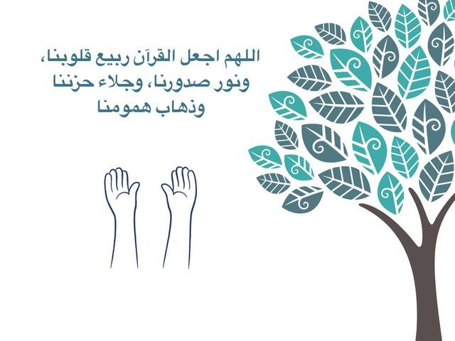 سافر مع القرآن ١ by fa Alosaemi
