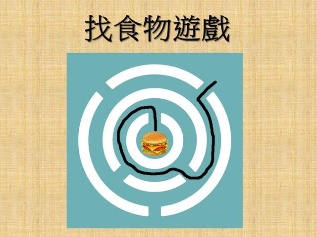 找食物遊戲 by George Yeung