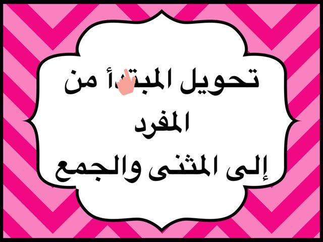 جملة اسمية  by عبدالعزيز الحناوي