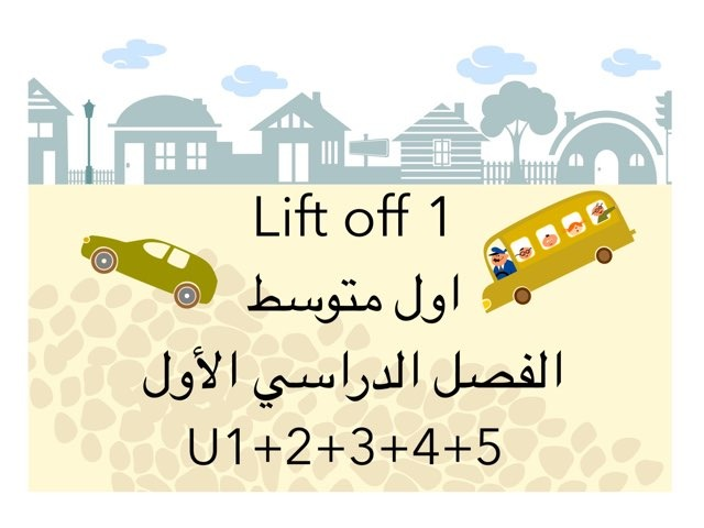 Lift Off 1 by Norah alsaab
