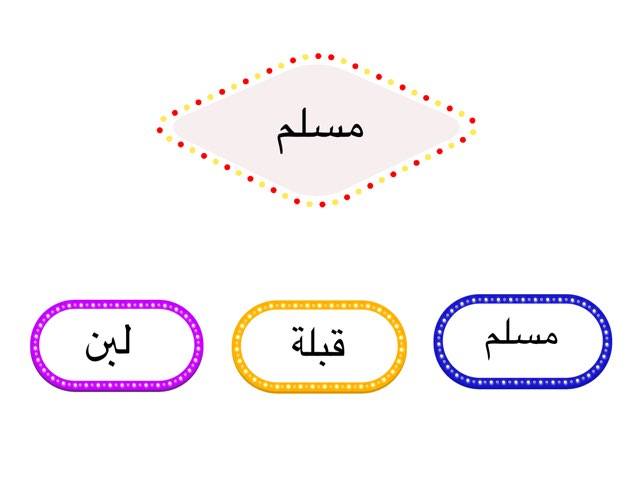 لعبة 207 by Najwa Me
