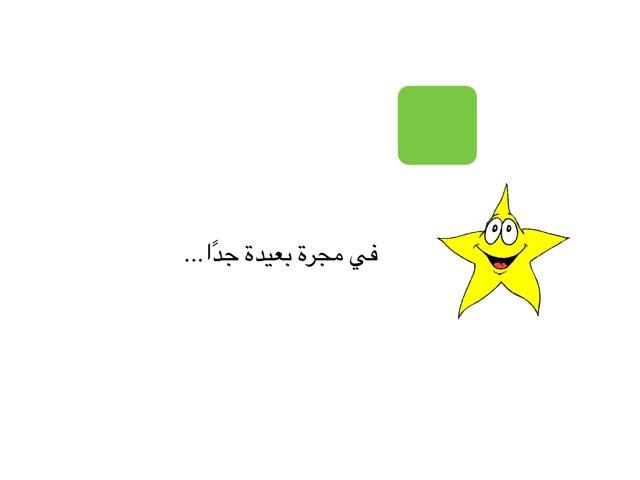 لعبة 166 by Hind alharbi