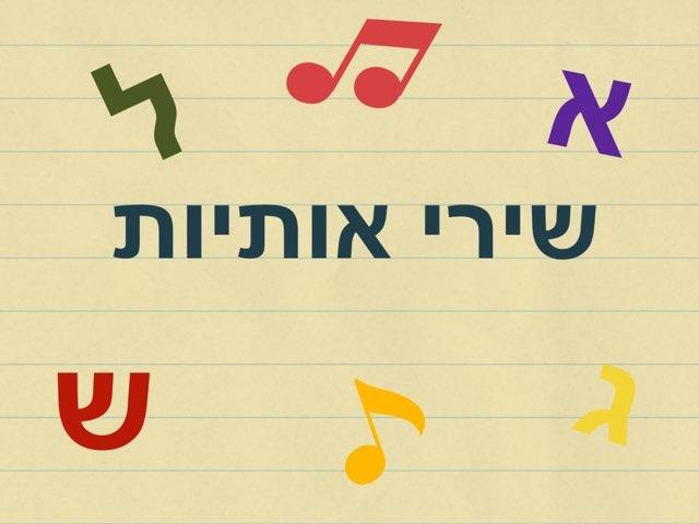 שירי אותיות by Noa Nitzan  Issie Shapiro