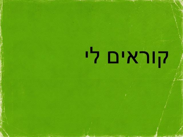 חאלד by dafna cohen