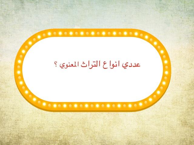 التراث المعنوي  by Mona Al-sayegh