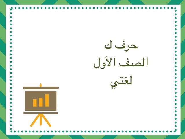 حرف ك by ميمآ الزهراني