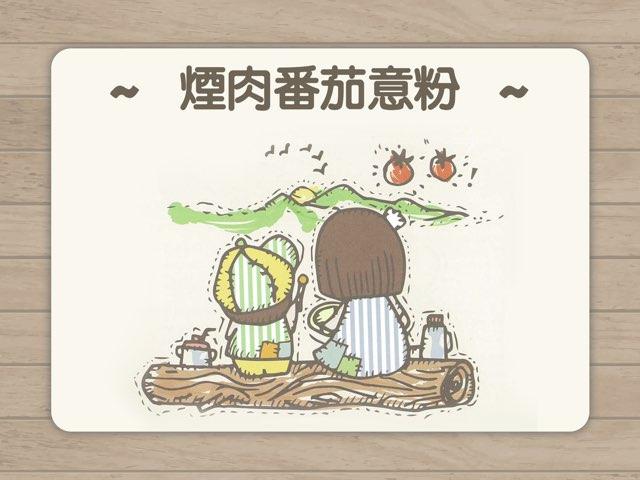煙肉番茄意粉 by Chocolate Rain