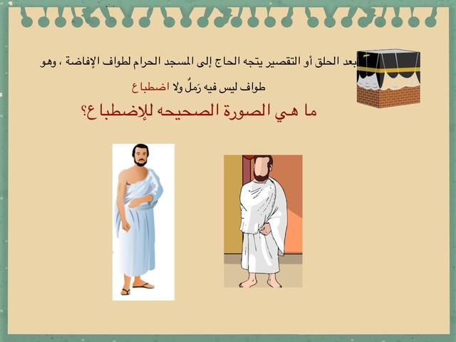 صفة الحج by samam Muarrif