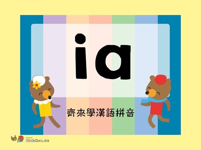 齊來學漢語拼音「ia」 by Kids Dailies