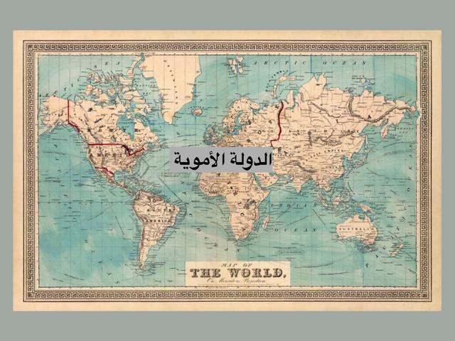 الدولة الأموية المجموعة الاولى by Wareef Gh
