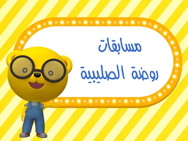 مسابقات by Faith Alshammari