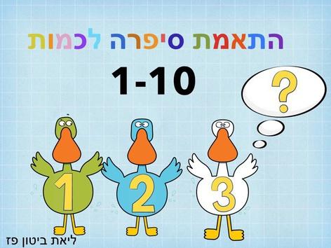 חשבון התאמת ספרה לכמות ברווזים בתחום 1-10 by Liat Bitton-paz