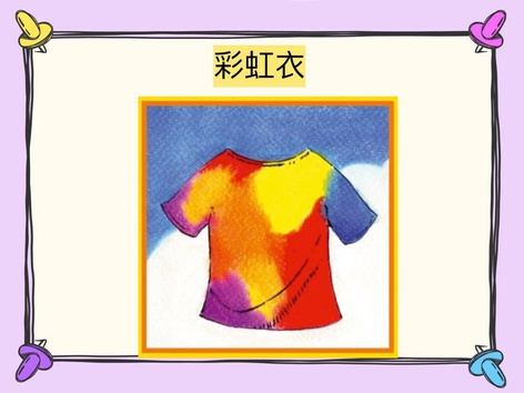 中級故事#83彩虹衣 by 樂樂 文化
