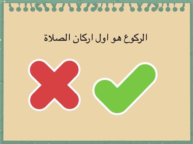 لعبة 145 by Abla Bashayer