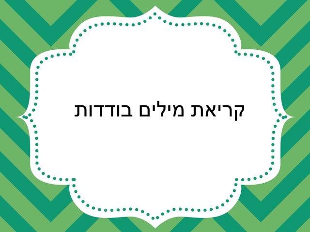 קריאת מילים בודדות by Nava Zilha Cohen