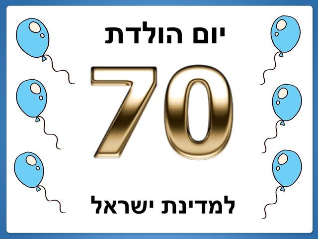 יום העצמאות by Anat Rizenman Beit Issie Shapiro