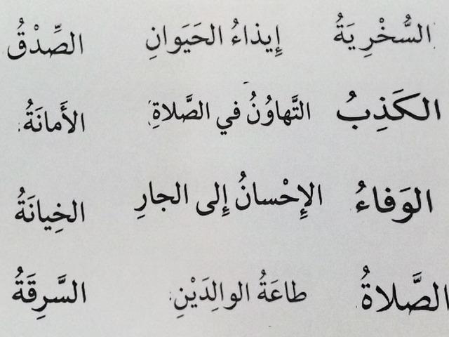 أخلاق المتقين  by Esmat Ali