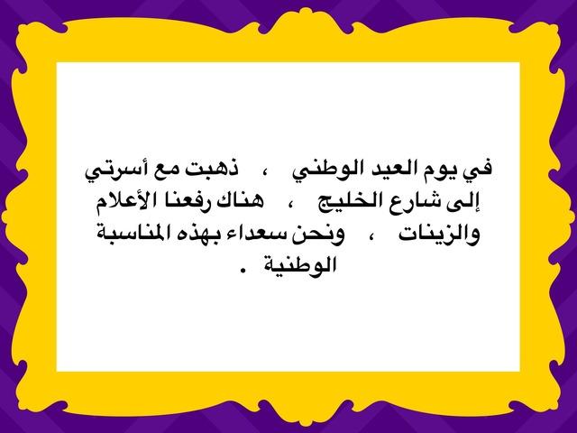 الخروف by TinyTap creator