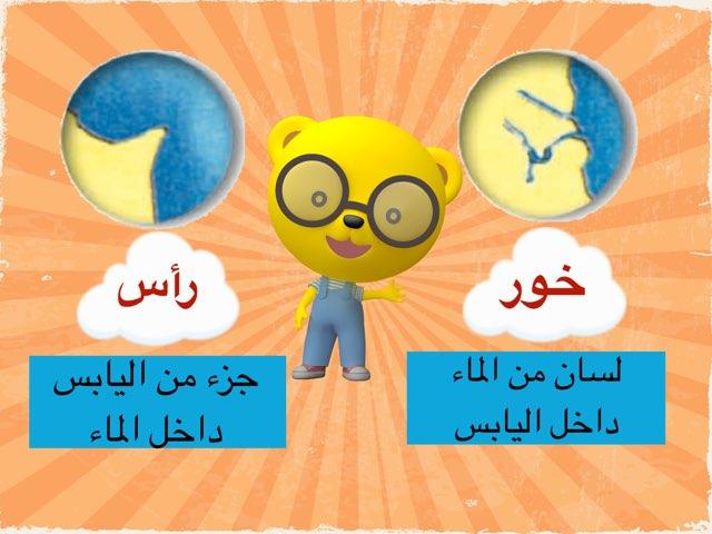 الخور و الرأس  by Huda Aljabri