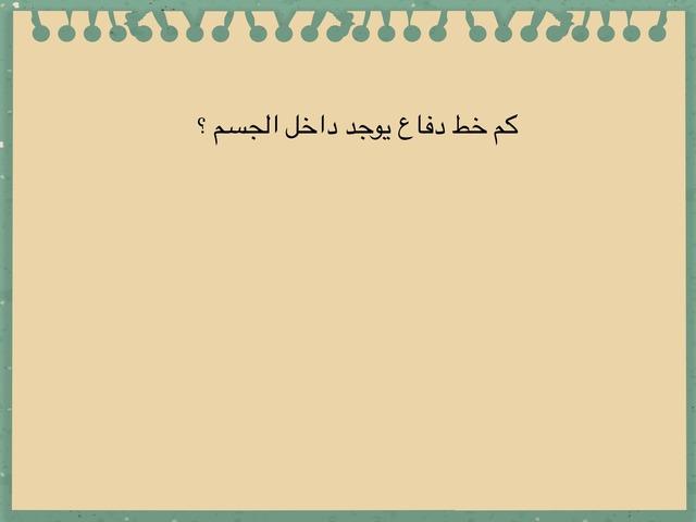 المرض والمناعة by Omar Hassan