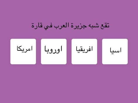 مراجعة اجتماعيات حياة النبي الجزء الأول by nawal 1415