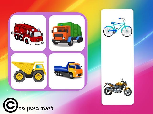 מיון והכללה: כלי תחבורה 2 - ביבשה (מכוניות, משאיות, אופנים) by Liat Bitton-paz