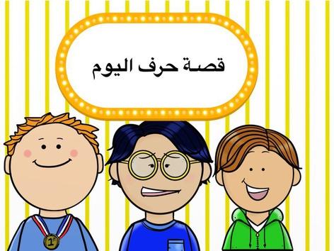 لعبة حرف نون by mona alotaibi