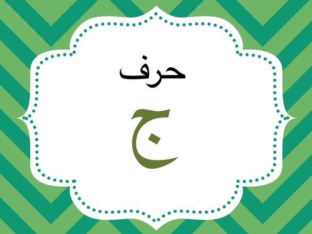 حرف الجيم  by Noura Abdulaziz Al-amr