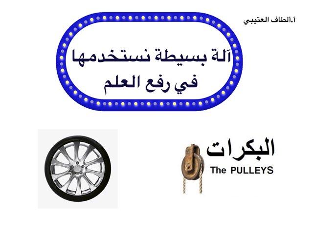 الآلات البسيطة by Altaf Alotaibi