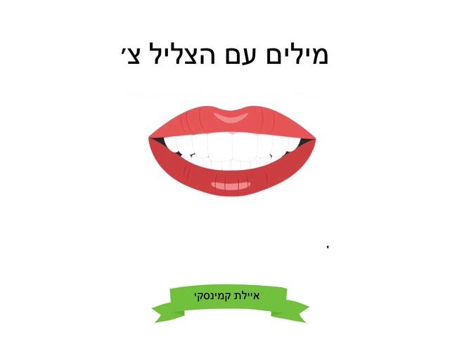 מילים עם הצליל צ׳ by Ayelet Levy Kaminsky