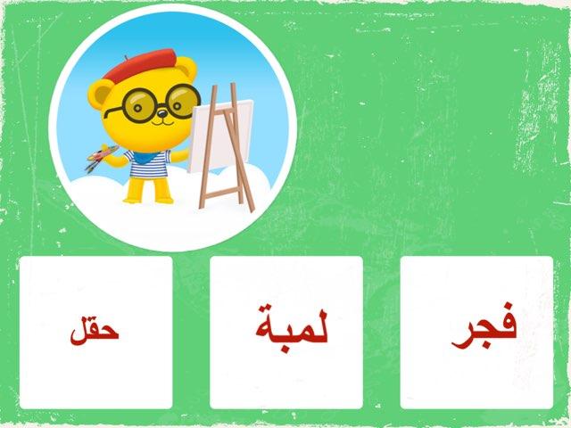 فجر by Sara Alotaibi