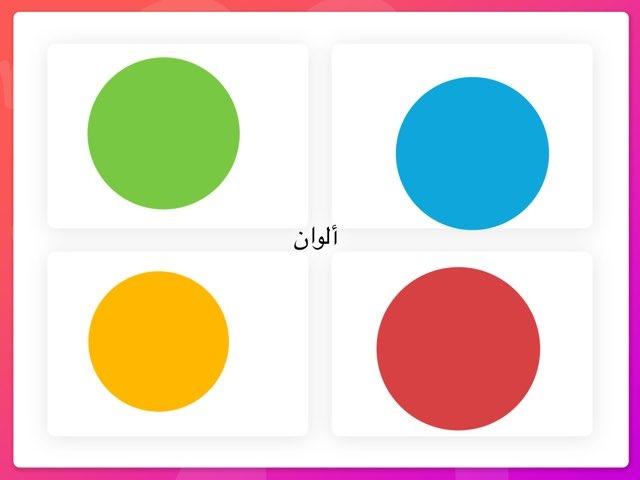 لعبة 4 by Karem Alshmaer