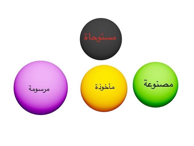 مترادف الكلمات by see laife