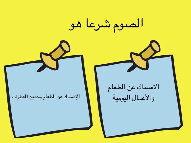 خامس الصوم ج ١ by Mona Rashid