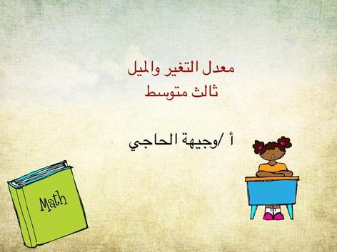 معدل التغير by Wajeha Taher