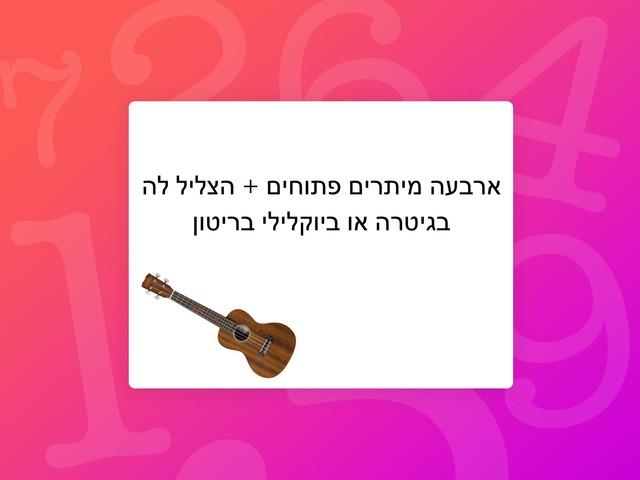 4 מיתרים פתוחים ולה, גיטרה או יוקלילי בריטון by Yael Eilat