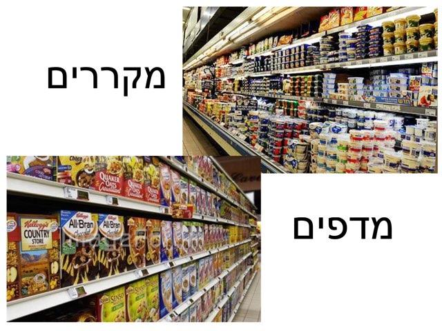 מדף מול מקרר בסופר by יעל ביסמוט