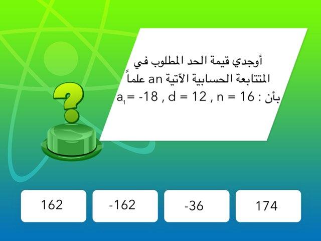 التقويم by Seham Fayyad
