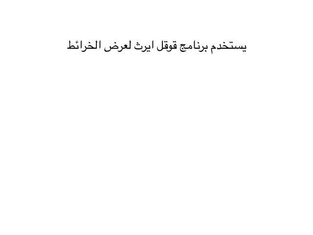 لعبة قوقل ايرث by Sara Al Sandan