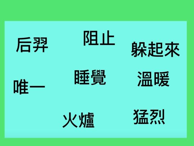 詞語溫習搶詞卡 by Kerry Xu