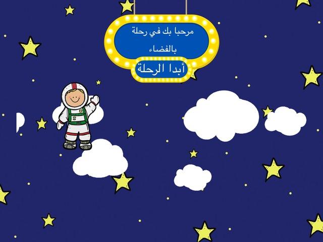 المجموعة الشمسية by Munearh Alharbi